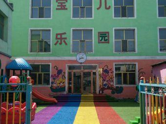南门滩宝宝乐艺术幼儿园