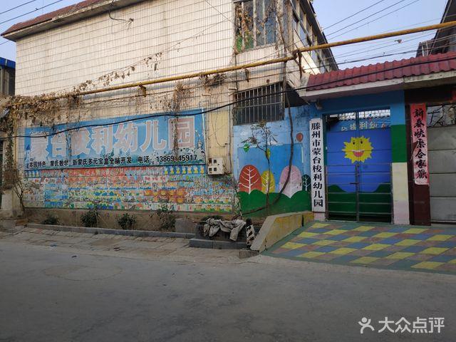 蒙台梭利幼儿园