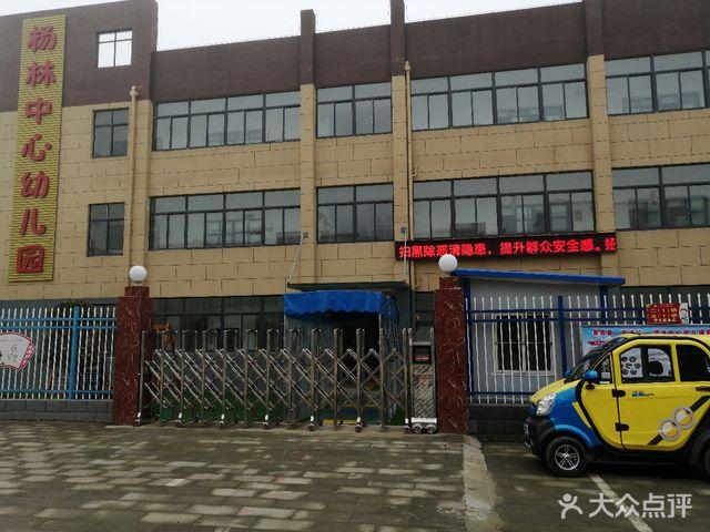 天门市杨林中心幼儿园