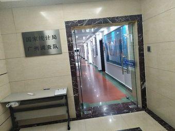 广州市统计干部培训中心