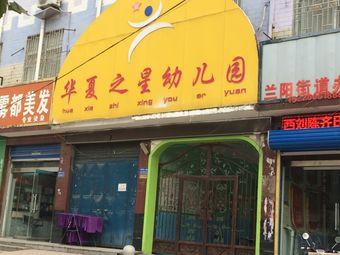 华夏之星幼儿园