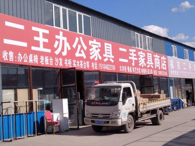 二王办公家具二手家具商店的图片