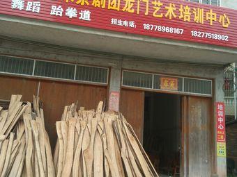 博白县采茶剧团龙门艺术培训中心