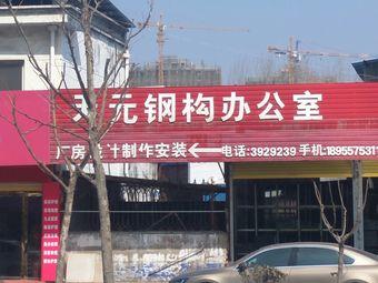 天元钢构办公室