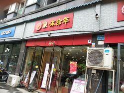 缘·本命年(西门店)