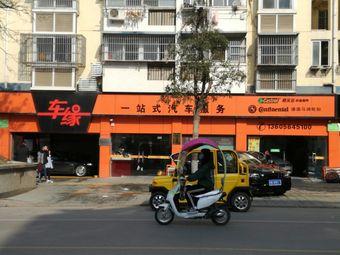 车缘一站式汽车服务(东大街店)