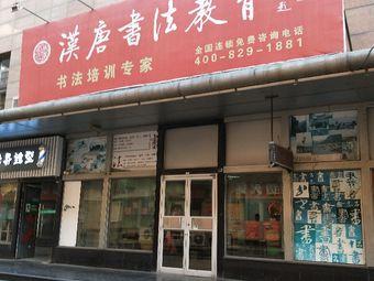 汉唐书法教育