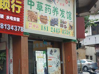 姜疗连锁中草药养发馆