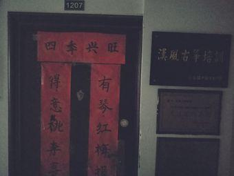 汉风古筝培训