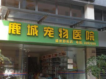 鹿城宠物医院(盛世舒苑店)