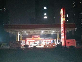 中国石油聊城第30加油站