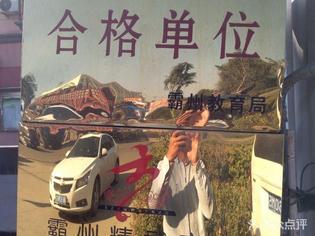 河北霸州影视艺术学校