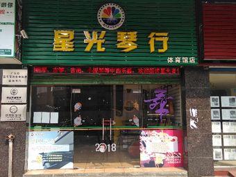 星光琴行(体育馆店)