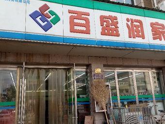 百盛润家(浙江商城店)