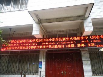 桂林市艺术学校