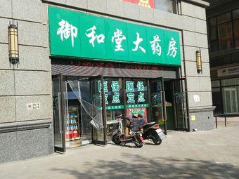 御和堂大药房(仙林大道店)
