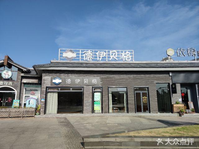 德伊贝格(杨府山店)