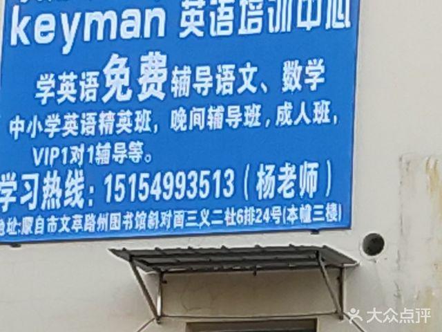 Keyman英语培训中心