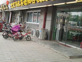 北京马承英语阳谷校区(聊城六校区)