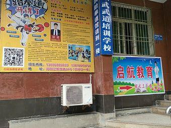 弘武跆拳道馆