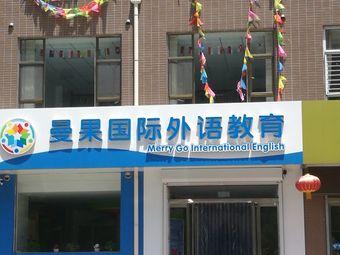 曼果国际外语教育