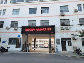 江苏省戏剧学校(连云港分校)