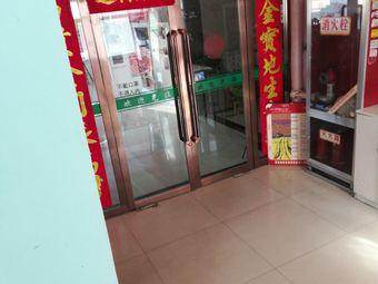 正恩跆拳道培训中心