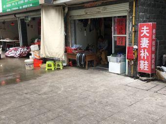 子兴补鞋店(环城南路店)