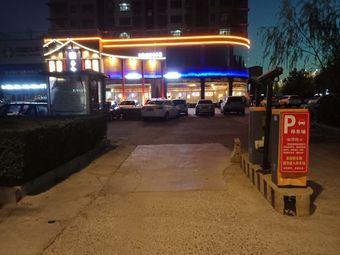 荣食方时尚餐厅兴华路店-停车场