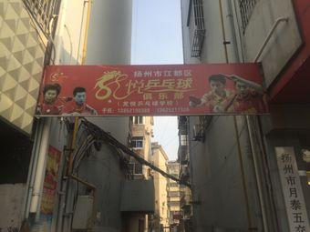 龙悦乒乓球俱乐部