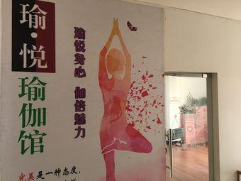 瑜悦瑜伽馆