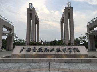 广西交通学院(四塘校区)