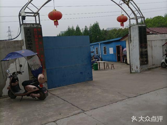 天门市西江职业培训学校
