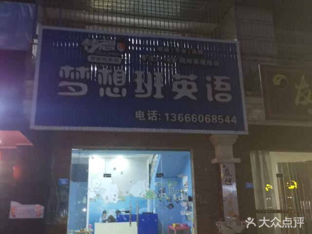 梦想班英语(滨海店)