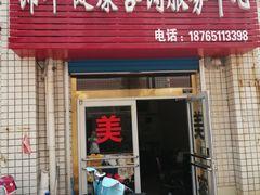 锦华健康咨询服务中心的图片