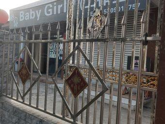 恋舞Baby Girls工作室
