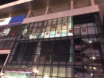 市民活动中心乒乓羽毛球馆
