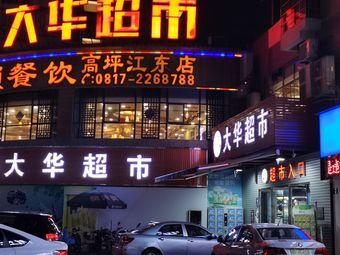 大江东大华超市