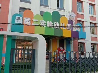昌邑区第二实验小学校带绿韵幼儿园