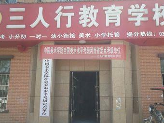 三人行教育学校