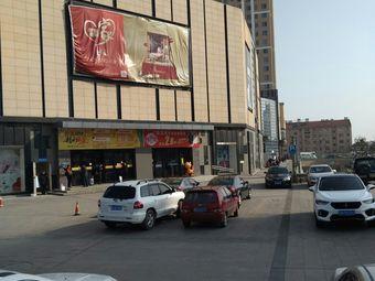 振华购物中心停车场