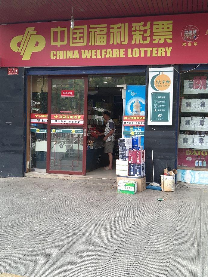 中國福利彩票