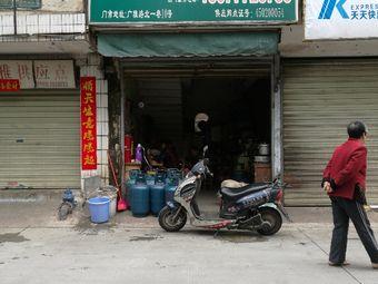 柳州市澳华石油液化气有限责任公司(广雅供应站)