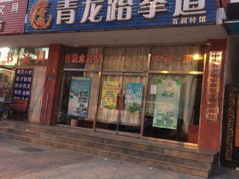 青龙跆拳道(百润特馆)