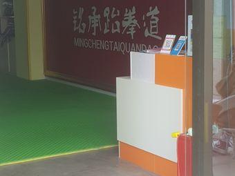 铭承跆拳道(龙湖分馆)
