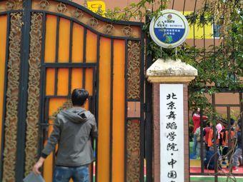 北京舞蹈学院·中国舞培训点
