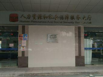 禅城区人力资源和社会保障服务大厅