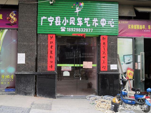广宁县小风车艺术中心