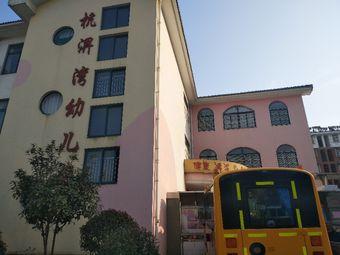 杭淠湾幼儿园