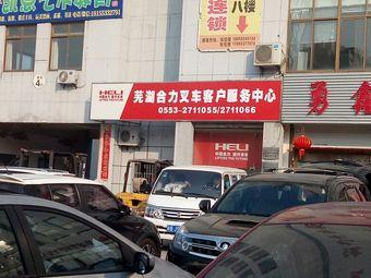芜湖合力叉车客户服务中心